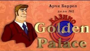 Проходження гри Арчі Баррелл справі № 2 золотий казино palace Завантажити диплом на відкриття теми казино