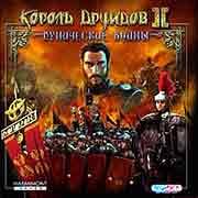 Король друидов II: Пунические войны