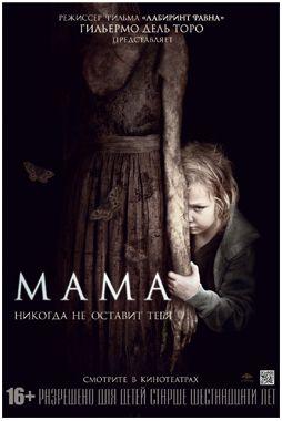 Фильм Мама