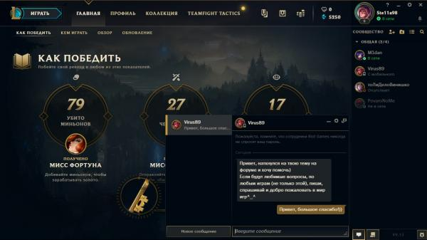 League of Legends основы: форум